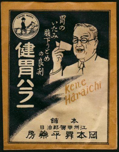 Japanese Medical Schools