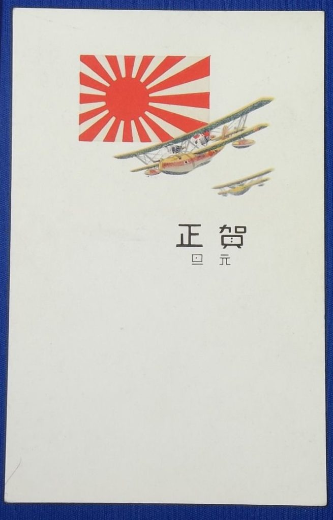 Imperial Japanese Airways