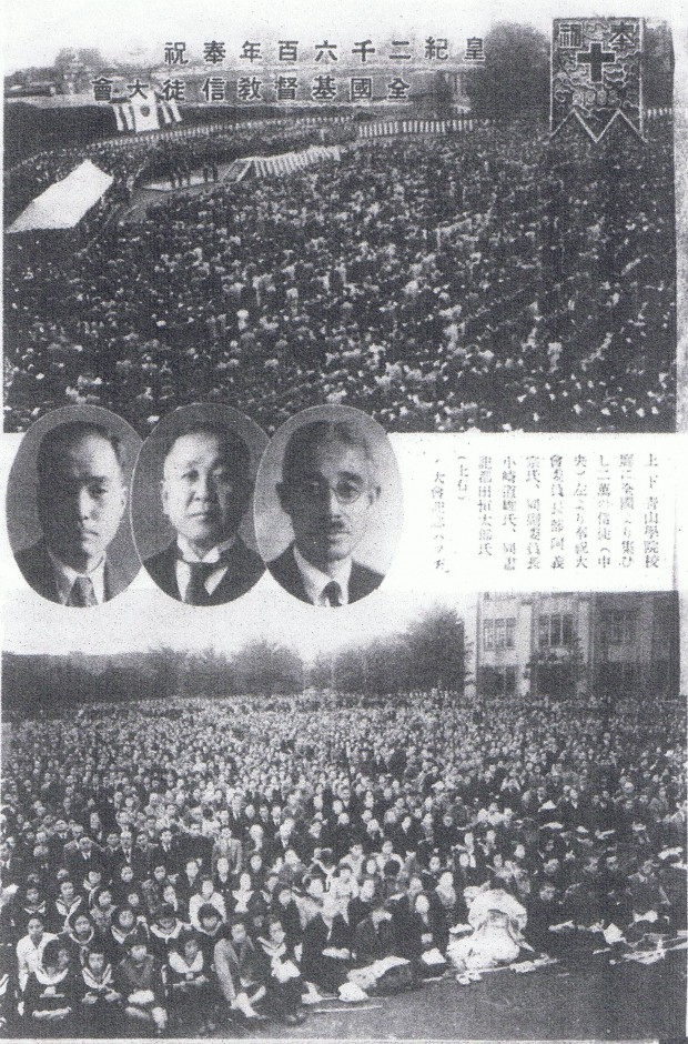 Church of Christ in 1940 Japan