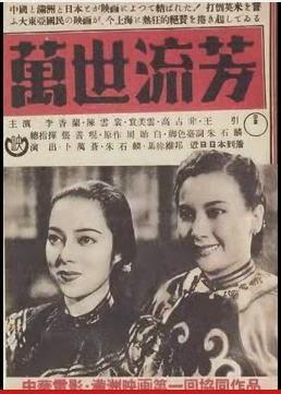 1943 Etern poster