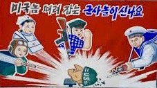 Seoul City Sue – North Korean Propagandist