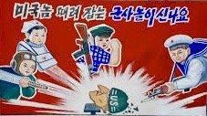 Seoul City Sue – North Korean Propagandist